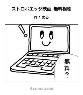 ストロボエッジ映画 無料視聴.jpg